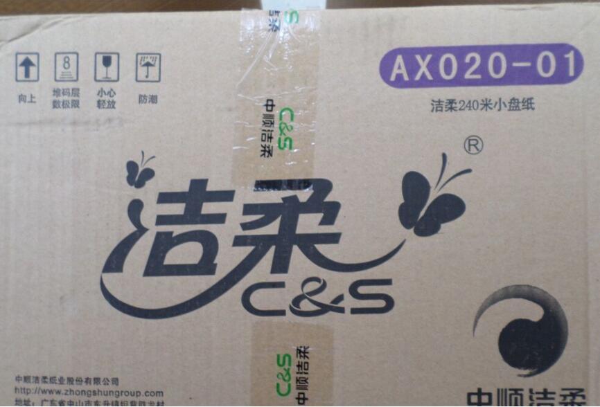 潔(jie)柔AX020-01大卷(juan)紙巾(jin)批發廠家